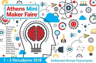 Για πρώτη φορά: Athens Mini Maker Faire 2016