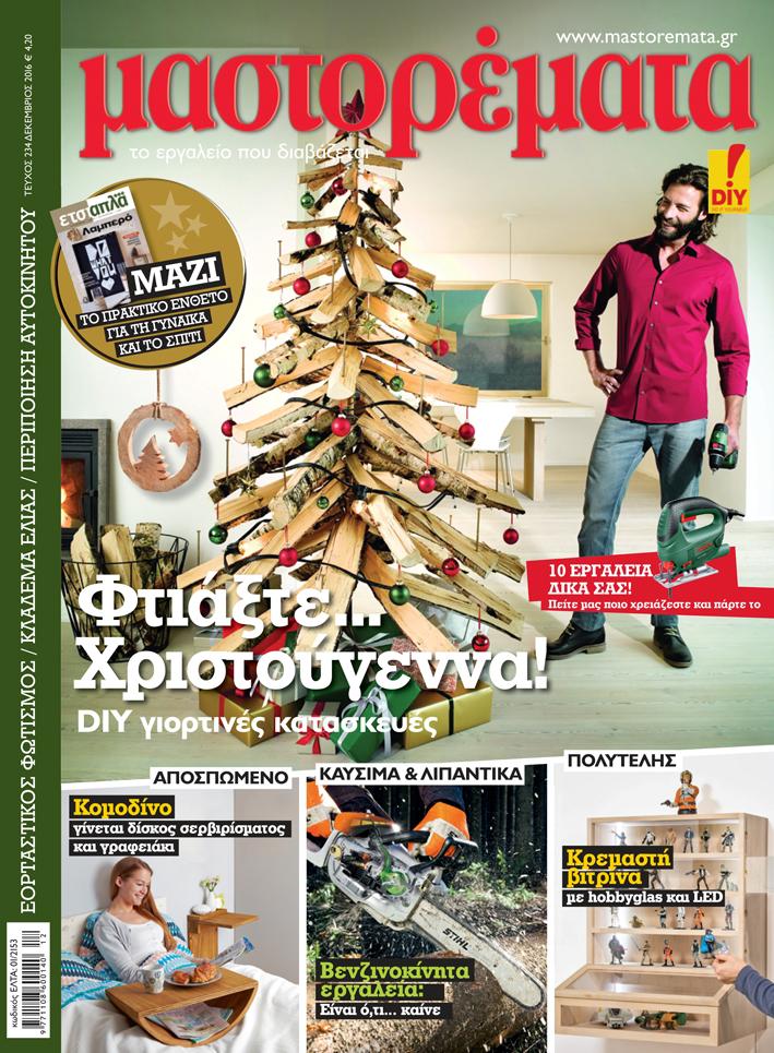 http://www.mastoremata.gr/wp-content/uploads/2016/12/COVERl.jpg