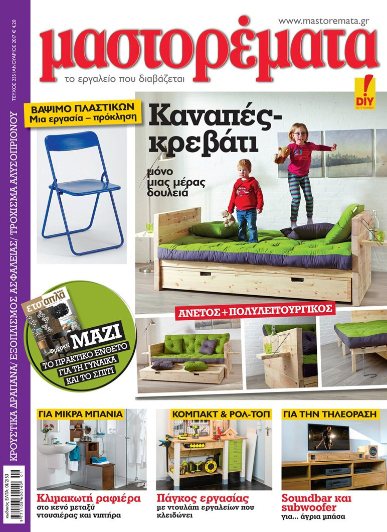 http://www.mastoremata.gr/wp-content/uploads/2017/01/COVER235A.jpg