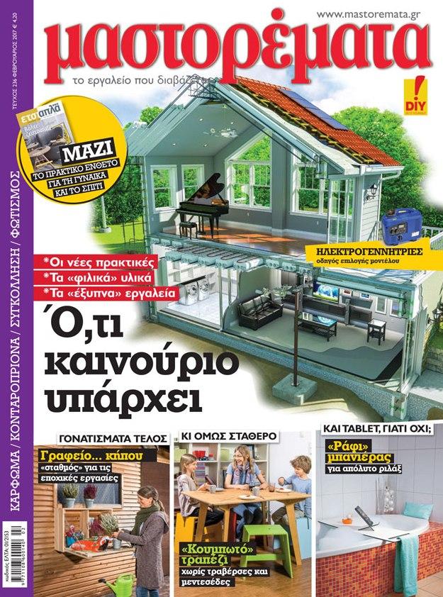 http://www.mastoremata.gr/wp-content/uploads/2017/02/COVER236.jpg