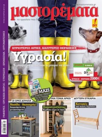 μαστορέματα Μαρτίου: Βελτιώστε το σπίτι σας!