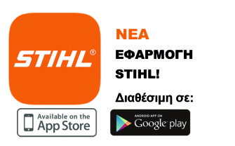 Νέα εφαρμογή Stihl App