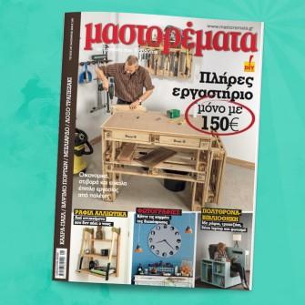 Νέα χρονιά με νέο τεύχος!