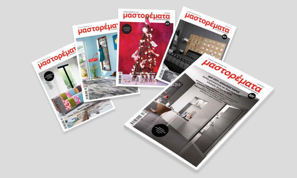 https://www.mastoremata.gr/wp-content/uploads/2020/03/magazines_g.jpg